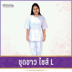ชุดขาว ไซส์ L ชุดขาว ชุดขาวราคาถูก จำหน่ายชุดขาว ชุดขาวคุณภาพดี ซื้อชุดขาว ร้านขายชุดขาว ร้านชุดขาว ชุดขาวราคาถูก ศิรินันท์มงคล