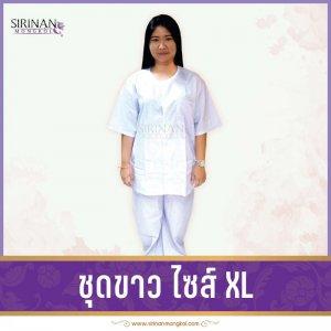 ชุดขาว ไซส์ XL ชุดขาว ชุดขาวราคาถูก จำหน่ายชุดขาว ชุดขาวคุณภาพดี ซื้อชุดขาว ร้านขายชุดขาว ร้านชุดขาว ชุดขาวราคาถูก ศิรินันท์มงคล