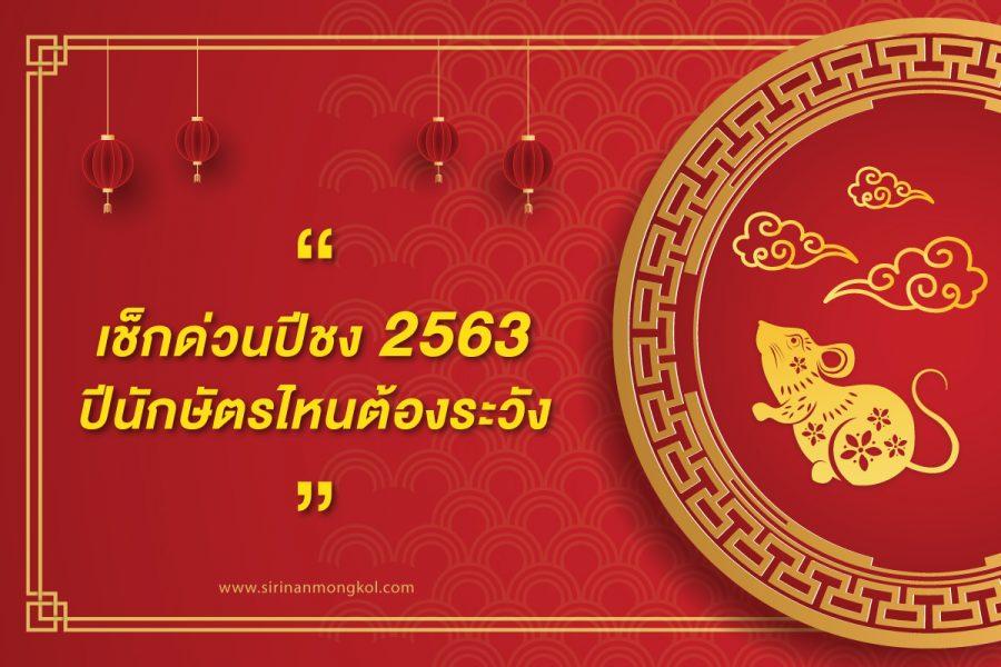 เช็กด่วนปีชง 2563 ปีนักษัตรไหนต้องระวัง