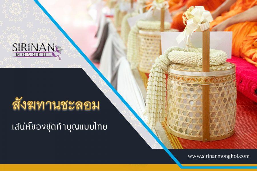 สังฆทานชะลอม เสน่ห์ของชุดทำบุญแบบไทย