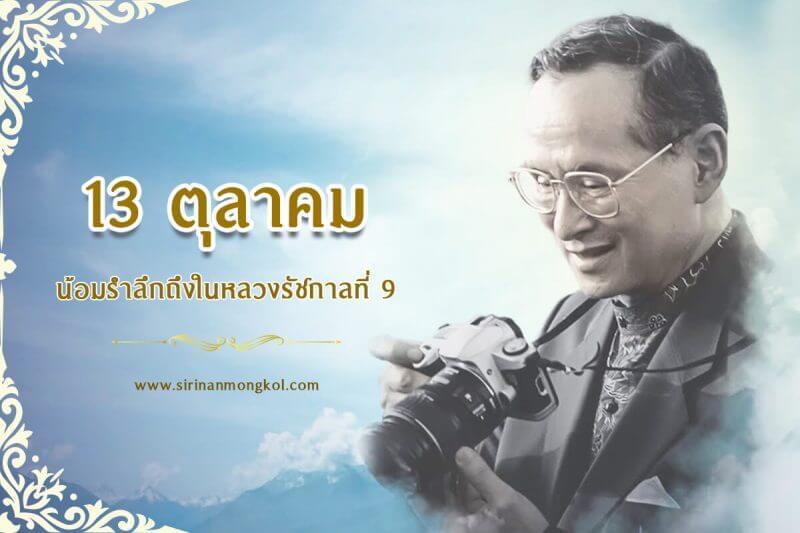 13 ตุลาคม ร่วมทำบุญใส่บาตรน้อมรำลึกถึงในหลวงรัชกาลที่ 9 ประชาชนชาวไทยส่วนใหญ่ทั้งหน่วยงานภาครัฐ ภาคเอกชน หรือประชาชนทั่วไป จะร่วมประกอบพิธีทำบุญตักบาตร