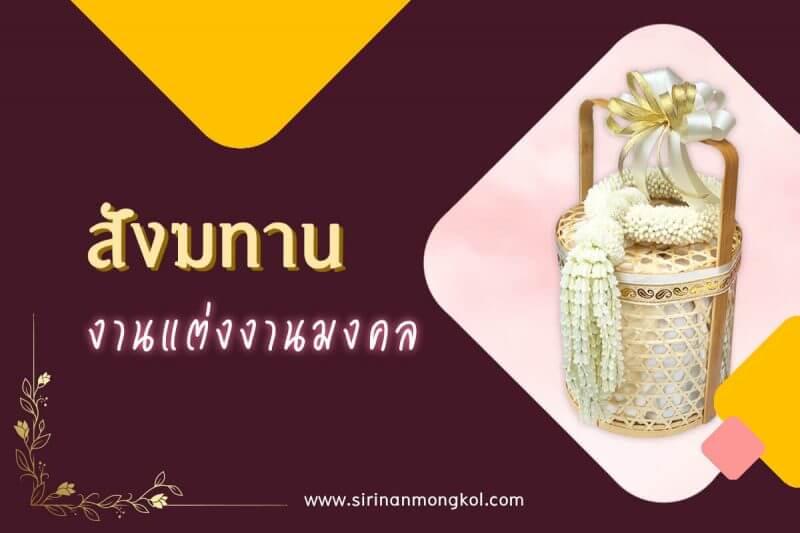สังฆทานงานแต่งงานมงคล การถวายสังฆทาน สังฆทานชะลอม สังฆทานยา ในงานแต่งงานนั้น เป็นประเพณีปฏิบัติที่นิยมทำกันในพิธีแต่งงานตามประเพณีไทยมาอย่างช้านาน