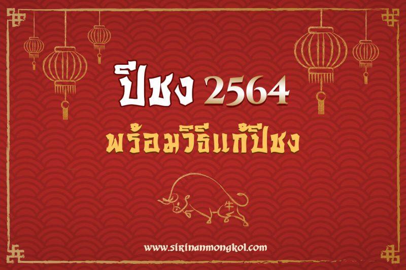 ปีชง 2564 พร้อมวิธีแก้ปีชง ในปีใหม่ 2564 ที่กำลังจะเข้ามาถึงนี้ หลายท่านคงอยากรู้ว่าในปีนี้จะมีปีนักษัตรไหนที่เป็นปีชง และวิธีแก้ปีชงว่าต้องทำอย่างไรกันบ้าง