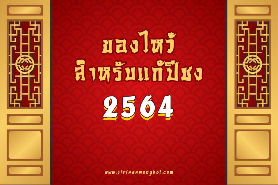 ของไหว้สำหรับแก้ปีชง 2564