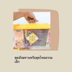 ชุดสังฆทานหรือชุดไทยธรรมเล็ก