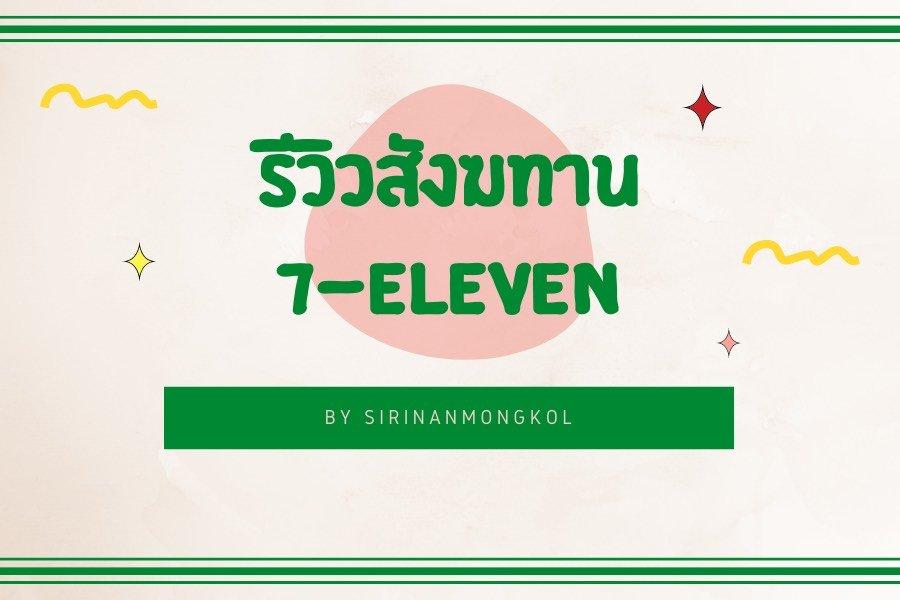 รีวิวสังฆทาน 7-Eleven