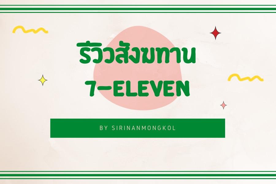 รีวิวสังฆทาน 7-Eleven จำหน่ายสังฆทาน สังฆทานราคา