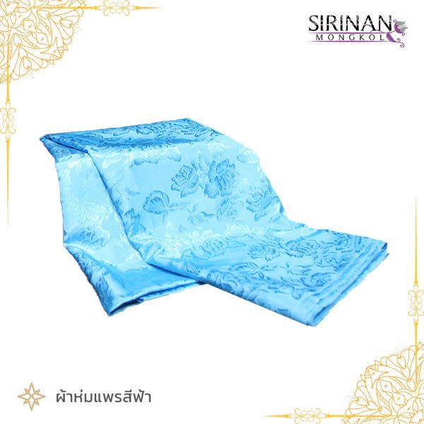 ผ้าห่มแพรสีฟ้า จำหน่ายผ้าแพร ผ้าห่มแพร ผ้าแพรคลุมศพ ผ้าแพรสีฟ้า
