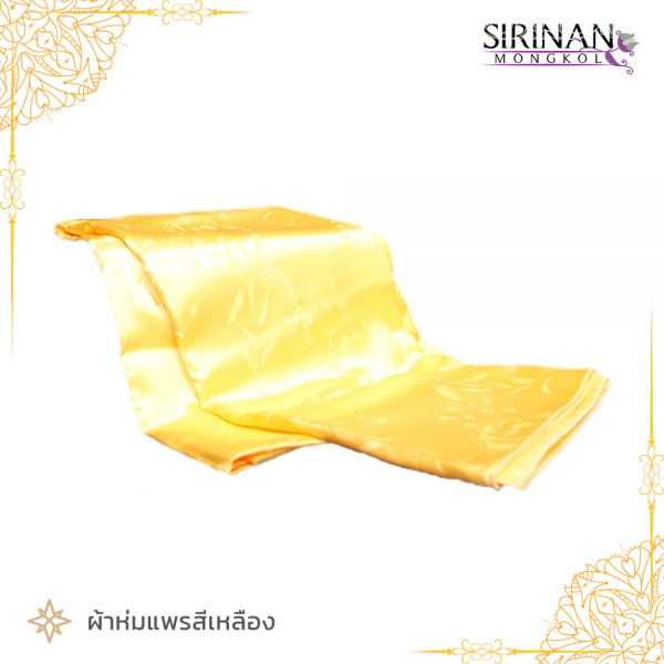 ผ้าห่มแพรสีเหลือง จำหน่ายผ้าแพร ผ้าห่มแพร ผ้าแพรคลุมศพ ผ้าแพรสีเหลือง