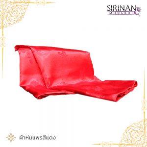 ผ้าห่มแพรสีแดง จำหน่ายผ้าแพร ผ้าห่มแพร ผ้าแพรคลุมศพ ผ้าแพรสีแดง
